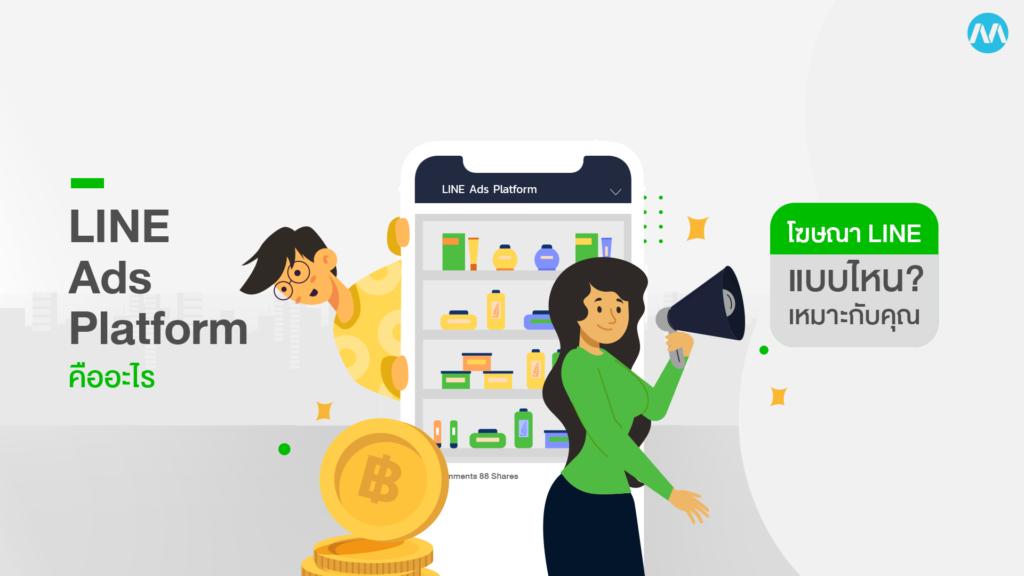 LINE Ads Platform คืออะไร